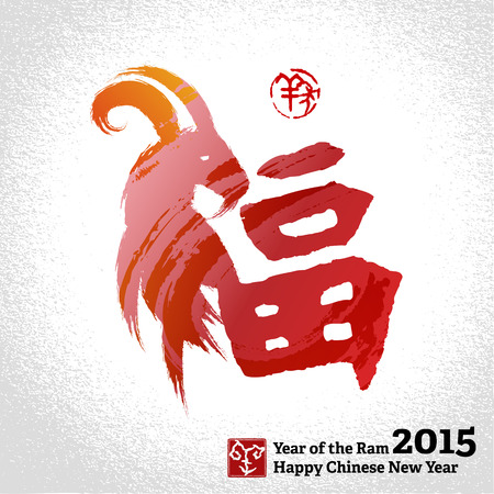 "chinese calligraphy character: Chinese New Year greeting card background with goat: Chinese character for  ""good fortune "" and Seal and Chinese meaning is: Year of the goat - traditional element of China"