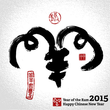 chinese ethnicity: Chinese calligraphy: sheep, Hieroglyphics goat, Seal and Chinese meaning is: Year of the goat and good luck.