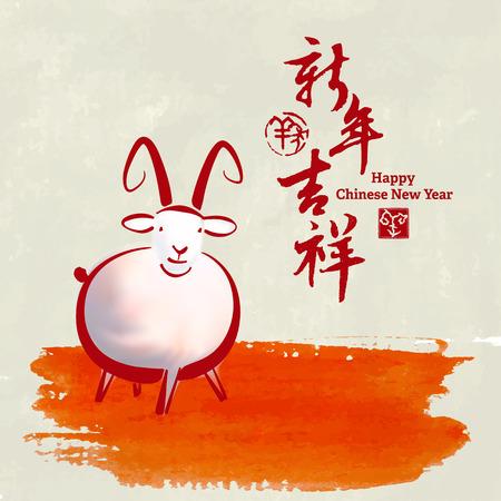 happy new year stamp: 2015: Vector china del A�o del Carnero, Asia A�o Lunar. Chino significado de las palabras: auspicioso A�o Nuevo. Seal y significado chino es: A�o de la cabra. Vectores