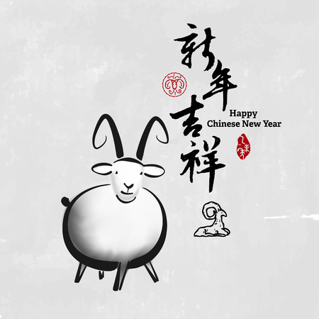 and auspicious: 2015: Vector Chinese Year of the Ram , Asian Lunar Year. Chinese word meaning: auspicious New Year. Seal and Chinese meaning is: Year of the goat.
