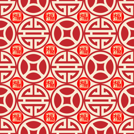 chinese script: Chinese traditional auspicious seamless background, symbolic meaning of blessing, wealth. for East Asian culture holiday classic retro visual design.