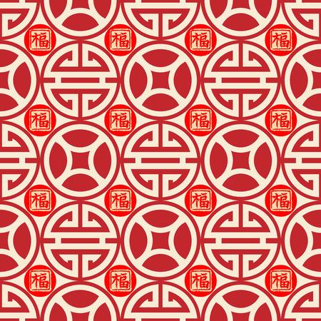 b�n�diction: Chinoise traditionnelle augure fond transparent, signification symbolique de la b�n�diction, la richesse. pour la conception visuelle Asie de l'Est de vacances de la culture r�tro classique.