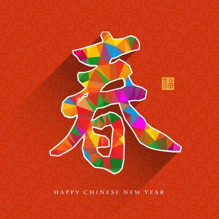 중국 새 해 전통적인 길조 기호 낮은 폴리 스타일 인사말 카드 디자인. 중국 의미 문자 : 봄과 재산
