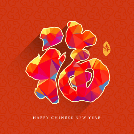 fortune graphics: Chinese New Year traditional auspicious symbols, greeting card design  with low poly style. Chinese characters meaning: spring and fortune