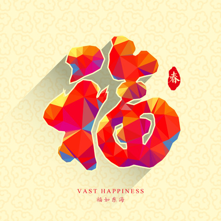 meaning: Chinese New Year traditional auspicious symbols, greeting card design  with low poly style. Chinese characters meaning: spring and fortune