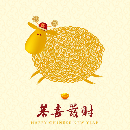 Chinese New Year greeting card  with gold curly wealth sheep
