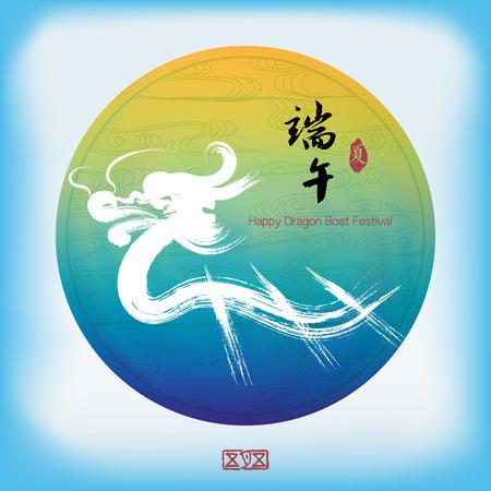 bateau de course: Vecteur: festival de bateau de dragon chinois, caract�res chinois et des moyens d'�tanch�it�: 5 mai, le Dragon Boat Festival, l'�t� Illustration