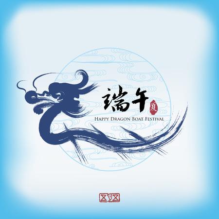 bateau de course: Vecteur: festival de bateau de dragon chinois, caractères chinois et des moyens d'étanchéité: 5 mai, le Dragon Boat Festival, l'été Illustration