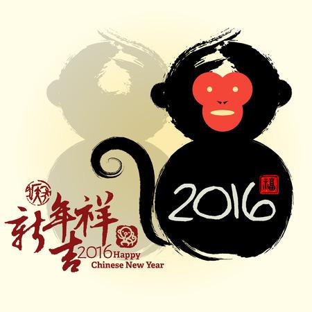 중국어 잉크 그림 서예 : 원숭이, 인사말 카드 디자인. 인감과 서예 수단 : 새해 복 많이 받으세요. 일러스트