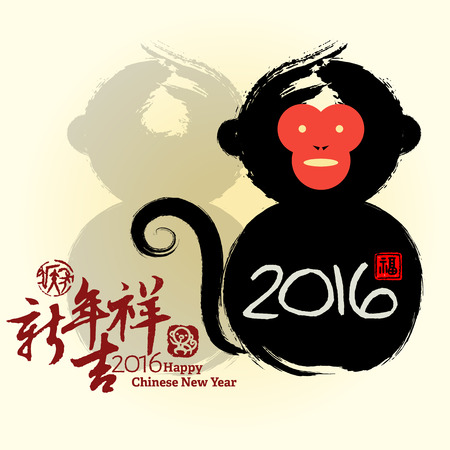 chinese calligraphy character: Chinese ink painting calligraphy: monkey, greeting card design. Seal and calligraphy means: Happy New Year.