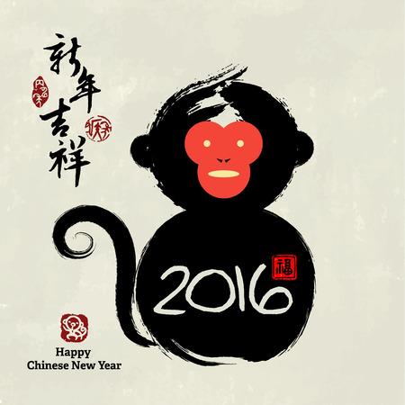 중국어 잉크 그림 서예 : 원숭이, 인사말 카드 design.Seal과 서예 의미 : 새해 복 많이 받으세요.
