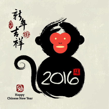 primate: Chinese ink painting calligraphy: monkey, greeting card design.Seal and calligraphy means: Happy New Year.