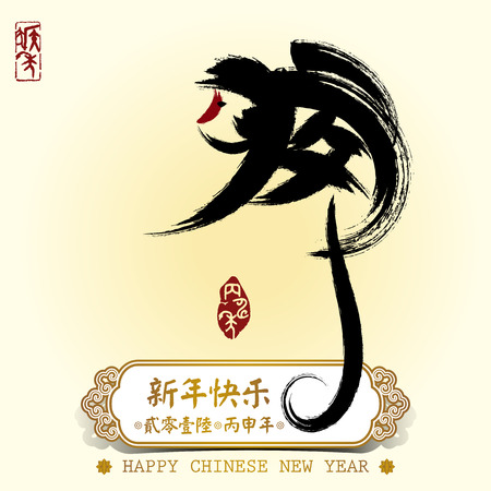 hanzi: Chinese calligraphy meaning is: monkey. and seal meaning: year of the monkey Illustration