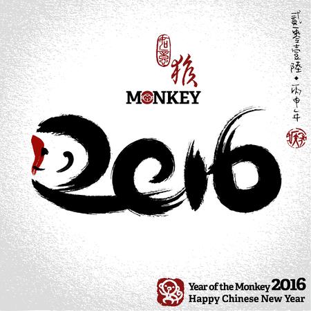2016 : 벡터 중국 년도 원숭이의, 아시아의 달, 인감과 중국의 의미는 다음과 같습니다 원숭이의 해입니다.