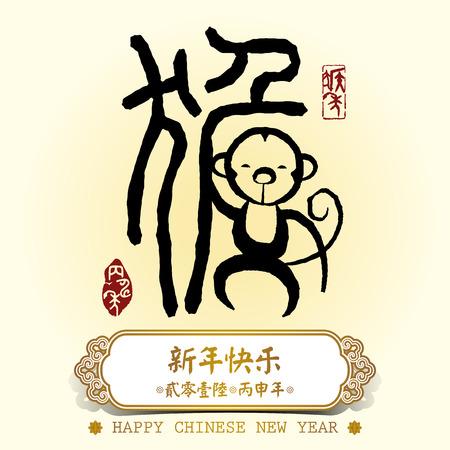 중국 새 해 인사말 카드 배경 : 원숭이 년 happly 새로운 년 일러스트