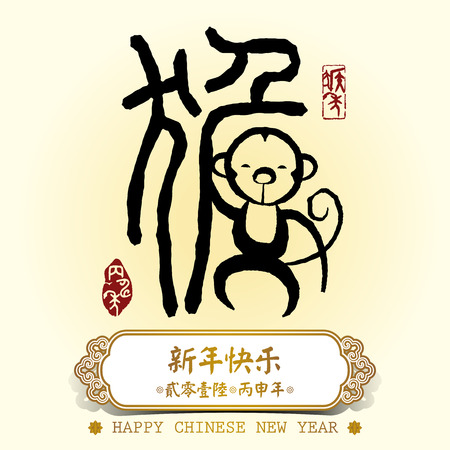Chinese New Year greeting card background: happly new year for monkey year Stock Vector - 46473138