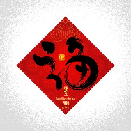 """Chinees Nieuwjaar wenskaart achtergrond met aap: Chinees karakter voor """"geluk"""" - traditioneel element van China"""