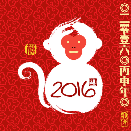 Chinese ink painting calligraphy: monkey, greeting card design. Seal and calligraphy means: Happy New Year. Stock Vector - 46473142