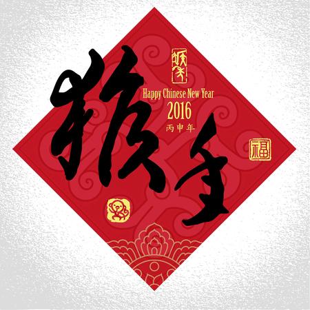 monitos: A�o Nuevo Chino fondo de la tarjeta de felicitaci�n: feliz a�o nuevo para el a�o del mono Vectores