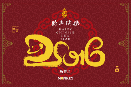 date stamp: 2016: Vector Chinese Year of the monkey, Asian Lunar Year,  Seal and Chinese meaning is: Year of the monkey.