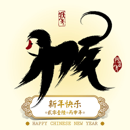 chinese script: Chinese calligraphy meaning is: monkey. Seal meaning: year of the monkey