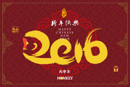 2016: Vector Chinese Year of the monkey, Asian Lunar Year,  Seal and Chinese meaning is: Year of the monkey.