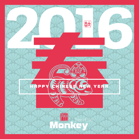 oriental background: 2016: Vector Chinese New Year greeting card background with paper cut. Year of the monkey, Asian Lunar Year, Hieroglyphs and seal means: Year of the Monkey, Happy New Year, good fortune
