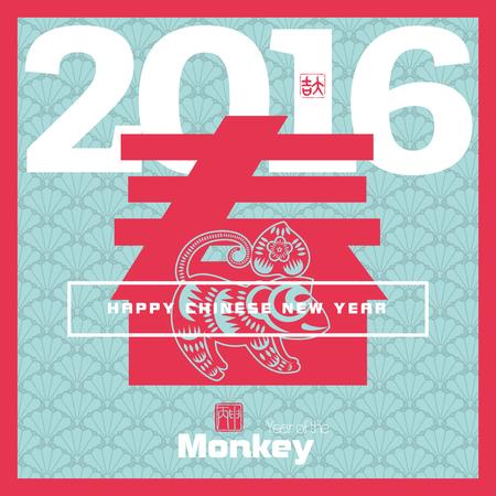 nowy: 2016: Vector Chiński Nowy Rok kartkę z życzeniami tło z cięcia papieru. Rok małpy, Azji Rok Księżycowy, hieroglify i pieczęć oznacza: Year of the Monkey, Szczęśliwego Nowego Roku, szczęście