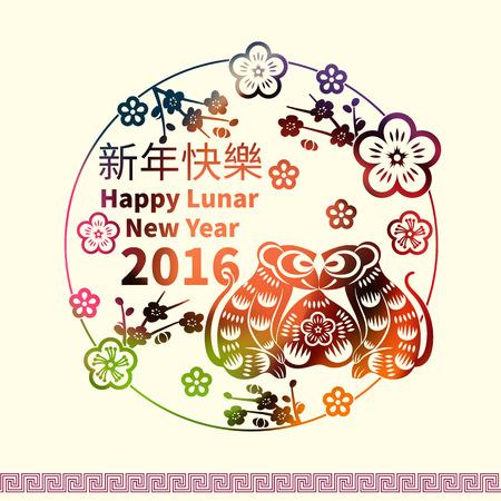 monos: 2016: Vector china del A�o Nuevo fondo tarjeta de felicitaci�n con corte de papel. A�o del mono, Asia A�o Lunar, jerogl�ficos y el sello significa: A�o del Mono, Feliz A�o Nuevo, la buena fortuna