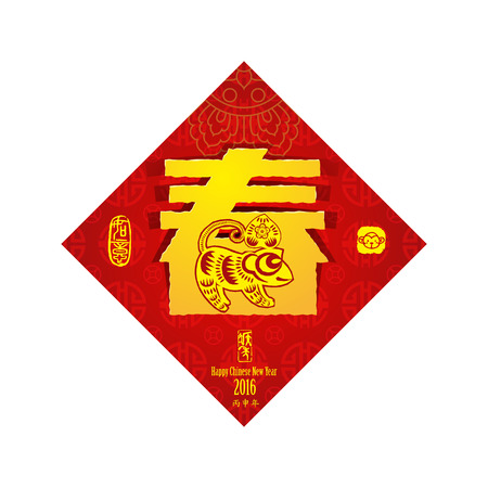 good fortune: Chinese New Year greeting card background with paper cut.Hieroglyphs and seal means: Year of the Monkey, Happy New Year, good fortune.