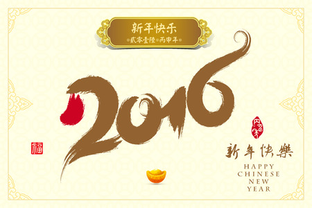 date stamp: 2016: Vector Chinese Year of the monkey, Asian Lunar Year, Chinese meaning is: Year of the monkey, Happy New Year, good fortune.
