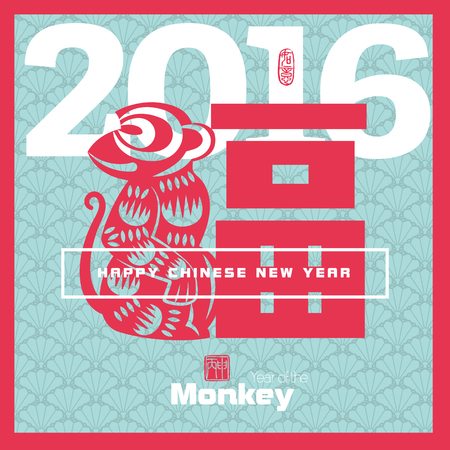 chinese zodiac sign: 2016: Vector Chinese New Year greeting card background with paper cut. Year of the monkey, Asian Lunar Year, Hieroglyphs and seal means: Year of the Monkey, Happy New Year, good fortune