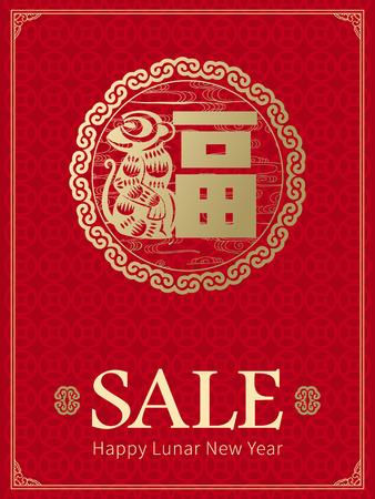 2016 : 종이 컷 벡터 중국 새 해 판매 디자인 템플릿 배경입니다. 원숭이 년도, 아시아 음력 년도, 상형 문자와 인감을 의미합니다 : 행운을