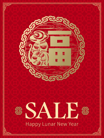 chinese new year decoration: 2016: Vector Chinese New Year sale design template background with paper cut. Year of the monkey, Asian Lunar Year, Hieroglyphs and seal means: good fortune Illustration