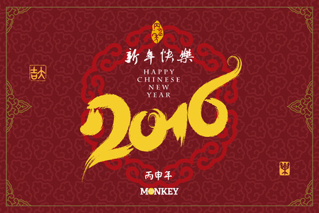 chinese calligraphy character: 2016: Vector Chinese Year of the monkey, Asian Lunar Year, Chinese meaning is: Year of the monkey, Happy New Year, good fortune.