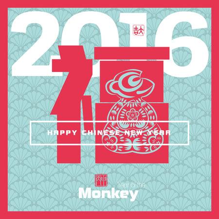 2016 : 종이 컷 벡터 중국 새 해 인사말 카드 배경. 원숭이 년도, 아시아 음력 년도, 상형 문자 및 인감 의미 : 원숭이의 해, 새해 복 많이 받으세요, 행운