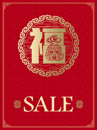 chinese calendar: 2016: Chinese New Year sale design template background. Year of the monkey, Asian Lunar Year, Hieroglyphs and seal means: good fortune