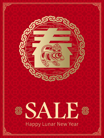 good fortune: 2016: Chinese New Year sale design template background. Year of the monkey, Asian Lunar Year, Hieroglyphs and seal means: good fortune