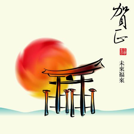 etiquette voyage: Thème du Nouvel An cartes de voeux créative, des affiches, le Japon porte, kanji sens: Happy New Year et le bonheur. Illustration