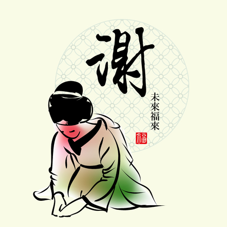 grateful: Japanese woman with knelt down to thank,  kanji meaning: thank and happiness. Illustration