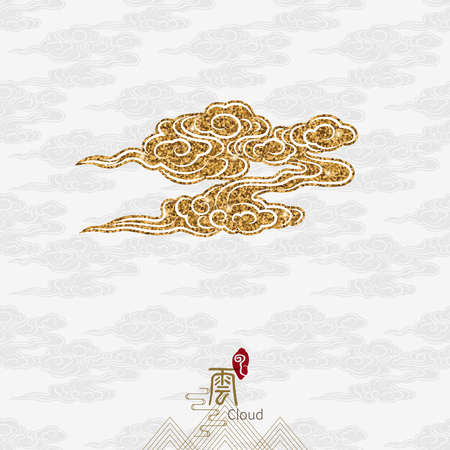 Vector:  Chinese cloud traditional seamless pattern background, Chinese word meaning: Cloud.