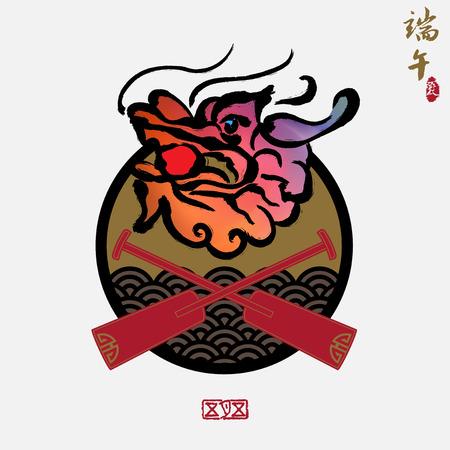 bateau de course: Asie de l'Est festival de bateau de dragon, les caractères chinois et des moyens d'étanchéité Illustration