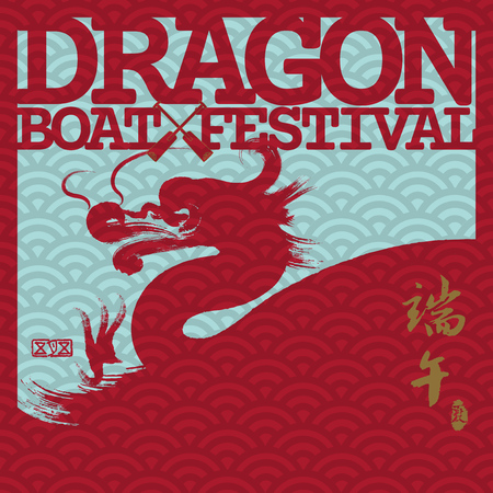 祭り: 東アジアのドラゴン ボート祭り、中国語の文字、シール手段  イラスト・ベクター素材