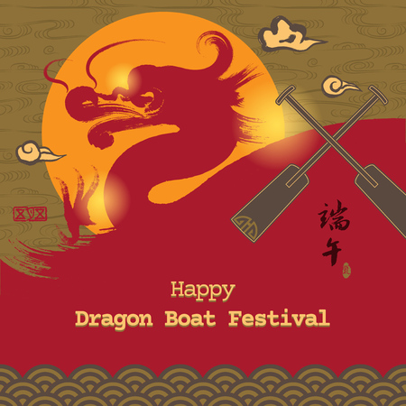 festival: East Asia dragon boat festival,  Chinese characters and seal means