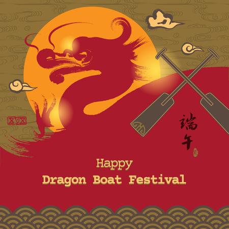 East Asia festiwal smoczych łodzi, chińskie znaki i środki uszczelniające
