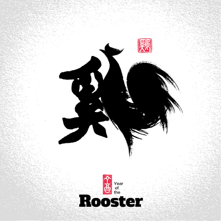 Character Rooster design, Chinese background. Hieroglyphs and seal means: rooster. New Year greeting card Vectores
