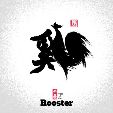Diseño Gallo carácter, el fondo chino. Jeroglíficos y el sello significa: gallo. tarjeta de felicitación de Año Nuevo