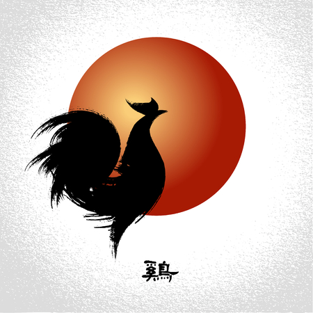 brushwork: Vector rooster, Seal and Chinese character is: rooster.