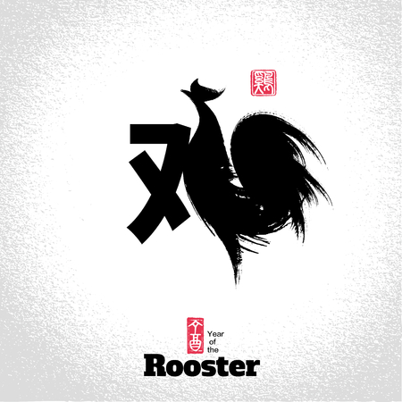 chinese script: Character Rooster design, Chinese background. Hieroglyphs and seal means: rooster. New Year greeting card Illustration