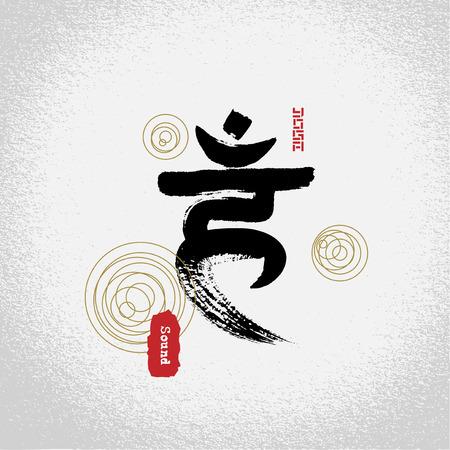 Vector: yoga throat chakras symbols with brushwork style, yoga decoration design element.